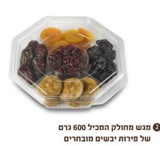 מארז פירות יבשים