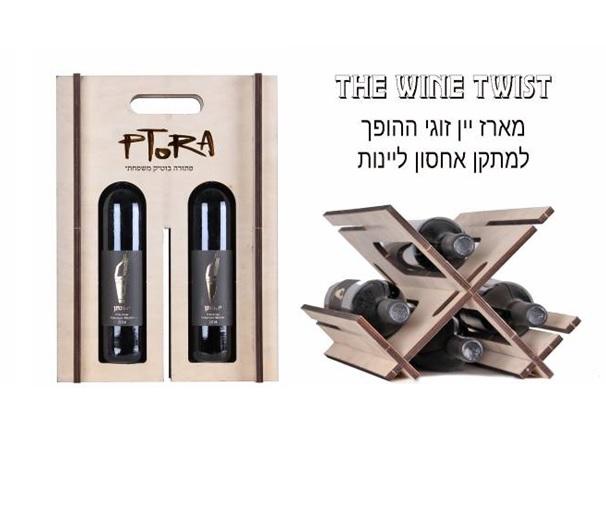 מארז יין ההופך למתקן אחסון ליינות