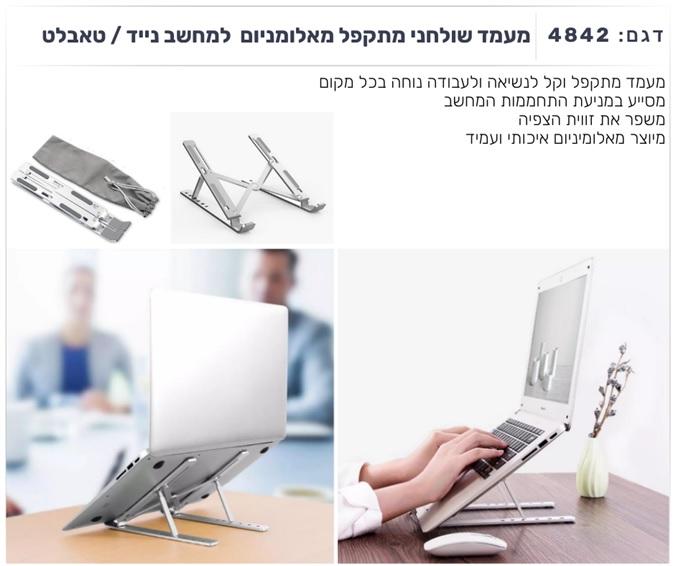 מעמד שולחני מתקפל מאלומיניום למחשב נייד