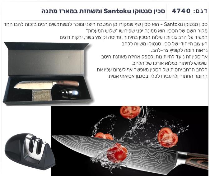 סכין סנטוקו ומשחזת במארז מתנה