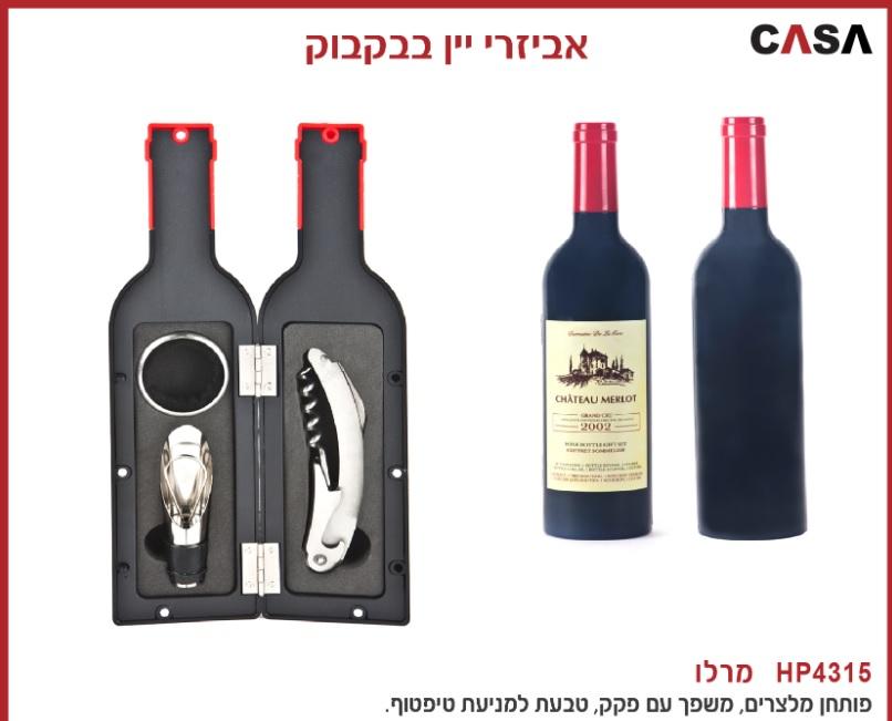 אביזרי יין בקבוק