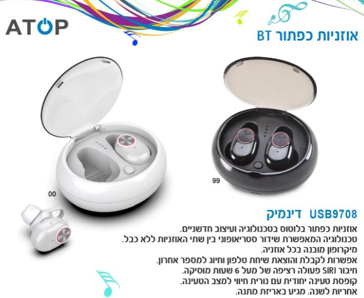 אוזניות כפתור איכותיות פירמיום בלוטוס