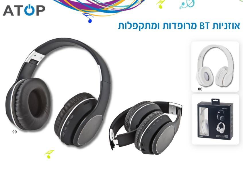 אוזניות מרופדות ומתקפלות