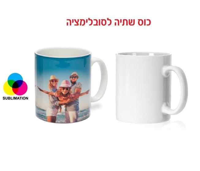כוס שתייה להדפסה צבעונית סיבובית