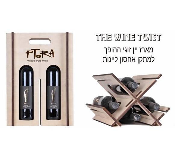 מארז יין זוגי ההופך למתקן אחסון ליינות