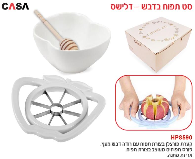 סט תפוח בדבש