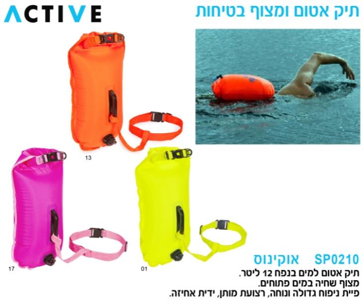 תיק אטום למים מצוף שחיה